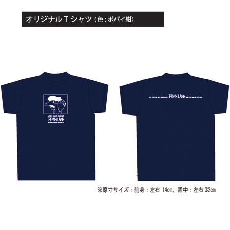 ペニーレイン オリジナルTシャツ